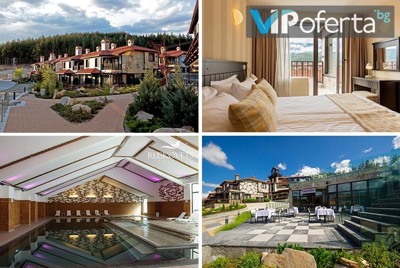 Еднодневен пакет във вила комфорт или едноспален апартамент със закуска + ползване на минерален басейн в комплекс Русковец Резорт, Добринище