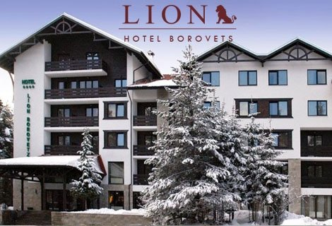 Зимна Ваканция в Хотел LION БОРОВЕЦ 4*! Нощувка със закуска и ВЕЧЕРЯ с включени напитки + Басейн, Фитнес и Трансфер до пистите за 145 лв. за ДВАМА + ДЕТЕ ДО 3.99 г. БЕЗПЛАТНО!